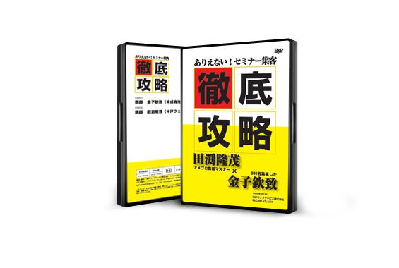 セミナー集客DVD