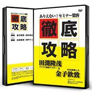 kaneko-seminar