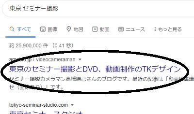 セミナー撮影 東京の検索結果